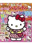 Hello Kitty 凱蒂貼紙派對遊戲繪本 2.3.4歲適讀