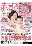 親親寶貝育兒誌 9月號2016附KEITA MARUYAMA花朵圖案多功能萬用手提包
