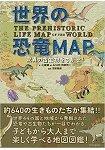世界恐龍MAP-探索神奇古生物!