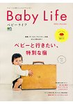 Baby Life 2016年秋季號