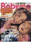 Baby-mo 10月號2016附miffy 米飛兔尿布收納包