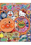 幼兒學習練習簿 2016年秋季號附DVD