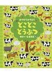 找找看數數看動物愉快牧場遊戲繪本