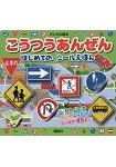 兒童交通安全貼紙繪本