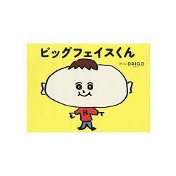 創作歌手DAIGO兒童繪本作家出道作品-大臉君