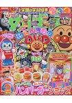 啟蒙遊戲繪本 2月號2017附藍精靈漢堡店遊戲.DVD