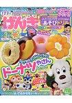 元氣遊戲繪本 3月號2017附甜甜圈遊戲