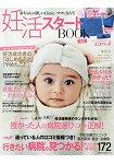 妊活-妊娠活動情報誌 2017年版附環保購物袋
