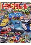 TOMICA PLARAIL   鐵道王國遊戲 2017年春季號附DVD.TOMICA圖鑑.貼紙.海報