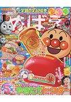 啟蒙遊戲繪本 5月號2017附麵包超人烤吐司機玩具.海報