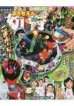 幼稚園 6月號2017附宇宙戰隊九連者宇宙陀螺彈珠射擊轉盤遊戲