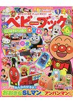 BABYBOOK 6月號2017附麵包超人火車遊戲.DVD