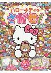 Hello Kitty 凱蒂貓找找看遊戲 5~7歲適讀