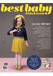 Best Baby KOREA 201502