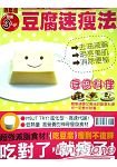勁減3kg豆腐速瘦法