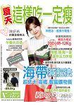Vita纖活誌6~7月2013第162期