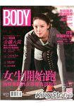 BODY體面月刊2013第174期