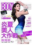 BODY體面月刊2014第183期