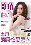 BODY體面月刊2014第184期