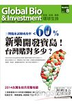 Global Bio & Investment環球生技2014第13期