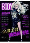 BODY體面月刊2014第186期