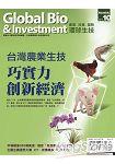 Global Bio & Investment環球生技2014第15期
