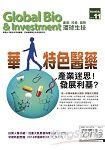 Global Bio & Investment環球生技2014第16期