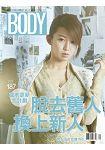 BODY體面月刊2014第187期