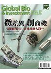 Global Bio & Investment環球生技2015第19期(2-3月合刊)