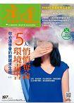 康健雜誌4月2015第197期