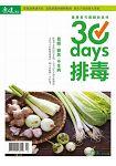 30 days排毒-康健