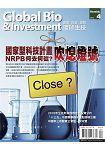 Global Bio & Investment環球生技2015第20期