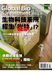 Global Bio & Investment環球生技2015第21期