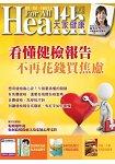 大家健康8月2015第340期