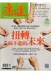 康健雜誌8月2015第201期