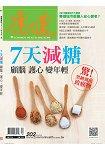 康健雜誌9月2015第202期
