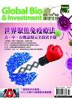 Global Bio & Investment環球生技2015第23期