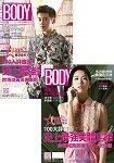 BODY體面月刊2015第193期