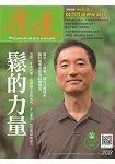 康健雜誌10月2015第203期