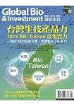 Global Bio & Investment環球生技2015第24期