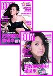 BODY體面月刊2015第195期