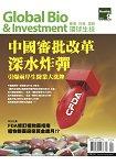 Global Bio & Investment環球生技2015第25期