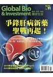 Global Bio & Investment環球生技2015第27期