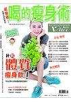 Vita纖活誌2015第171期