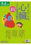 心臟100問-2015增訂版