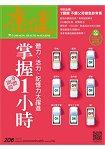 康健雜誌1月2016第206期