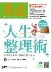 康健雜誌2月2016第207期