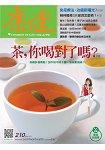 康健雜誌5月2016第210期