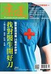 康健雜誌6月2016第211期