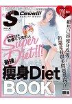 最強瘦身Diet BOOK